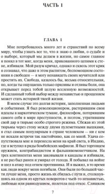 Набор книг Азбука Шантарам / 9785389063877 (Робертс Г. Д.)