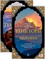 Набор книг Азбука Шантарам. Тень горы / 9785389127401 (Робертс Г. Д.) -