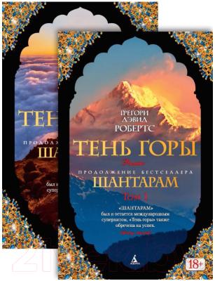Набор книг Азбука Шантарам. Тень горы / 9785389127401 (Робертс Г. Д.)