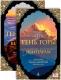 Набор книг Азбука Шантарам. Тень горы (Робертс Г. Д.) -