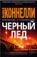 Книга Азбука Черный лед (Коннелли М.) -