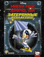 Комикс АСТ Микки Маус и Дональд Дак. Затерянные в галактике -