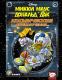 Книга АСТ Микки Маус и Дональд Дак. Космические приключения (Панаро К. и др.) -