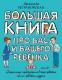 Книга АСТ Большая книга про вас и вашего ребенка (Петрановская Л.) -