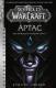 Книга АСТ World of Warcraft. Артас. Восхождение Короля-лича (Голден К.) -