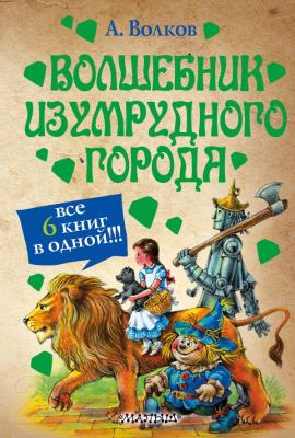 Книга АСТ Волшебник Изумрудного города