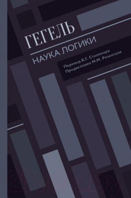 Книга АСТ Наука логики