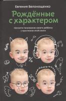 Книга Альпина Рожденные с характером (Белонощенко Е.) -