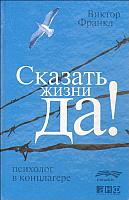 Книга Альпина Сказать жизни Да! Психолог в концлагере (Франкл В.) -