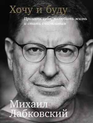 Книга Альпина Хочу и буду. Принять себя (Лабковский М.)