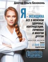 Книга АСТ Я - женщина (Белоконь О.) -