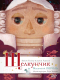 Книга АСТ Щелкунчик и Мышиный король (Гофман Э.) -