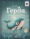 Книга АСТ Герда. История одного кита (Махо А.) -