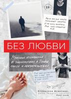 Книга Эксмо Без любви Мужские откровения о знакомствах в Tinder (Алексеев С.) -