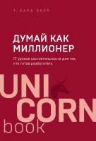 Книга Эксмо Думай как миллионер / 9785041023928 (Экер Т.) -