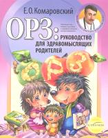 Книга Эксмо ОРЗ: Руководство для здравомыслящих родителей (Комаровский Е.) -