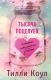 Книга Эксмо Тысяча поцелуев, которые невозможно забыть (Коул Т.) -