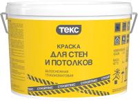 Краска Текс Стройтекс для стен и потолков (25кг, белоснежный глубокоматовый) -
