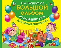 Развивающая книга АСТ Большой альбом по развитию речи для самых маленьких (Новиковская О.) -