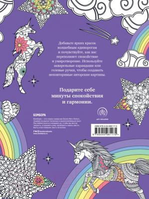 Раскраска-антистресс Эксмо Keep calm and color unicorns