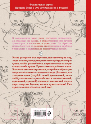 Раскраска-антистресс Эксмо Кототерапия. Раскраска-антистресс для взрослых