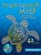 Раскраска Эксмо Подводный мир. Рисуем по точкам -