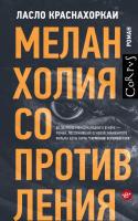 Книга АСТ Меланхолия сопротивления (Краснахоркаи Л.) -