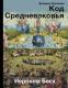 Книга АСТ Код средневековья. Иероним Босх (Косякова В.) -