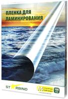 Пленка для ламинирования Starbind 216x303 80мкм / PL216303G080 (глянец) -