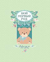 Альбом малыша Эксмо Мой первый год. Альбом про то, как я расту / 9785699795840 (Решетник Т.) -