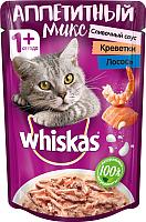 Корм для кошек Whiskas Аппетитный микс с креветками и лососем в сливочном соусе (85г) -