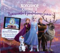 Книга Эксмо Холодное сердце II. Путешествие в зачарованные земли (Стед Э.) -