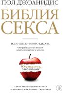 Книга Эксмо Библия секса (Джоанидис П.) -