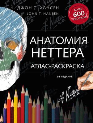 Книга Эксмо Анатомия Неттера: атлас-раскраска