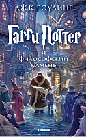 Книга Махаон Гарри Поттер и философский камень (Роулинг Дж.) -