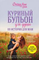 Книга Эксмо Куриный бульон для души. 101 история для мам (Кэнфилд Дж., Хансен М.) -