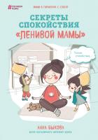 Книга Эксмо Секреты спокойствия ленивой мамы (Быкова А.) -