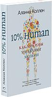 Книга Sindbad 10% Human. Как микробы управляют людьми (Коллен А.) -