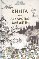 Книга Sindbad Книга как лекарство для детей (Берту Э., Элдеркин С.) -