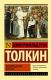 Книга АСТ Властелин колец. Том III. Возвращение короля (Толкин Дж.) -