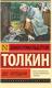 Книга АСТ Две твердыни (Толкин Д.) -