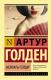 Книга АСТ Мемуары гейши (Голден А.) -