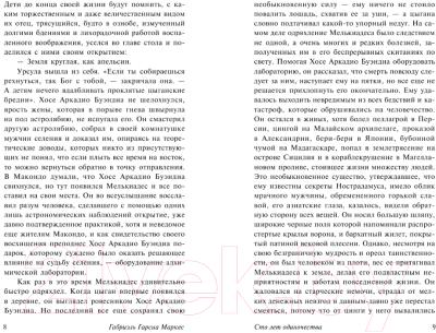 Книга АСТ Сто лет одиночества (Гарсиа Маркес Г.)