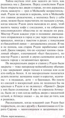 Книга АСТ Убить пересмешника (Ли Х.)