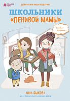 Книга Эксмо Школьники ленивой мамы (Быкова А.) -
