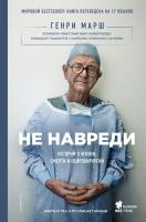 Книга Эксмо Не навреди. Истории о жизни, смерти и нейрохирургии (Марш Г.) -
