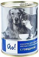 Корм для собак Йо Мясной стерилизованный с говядиной (338г) -