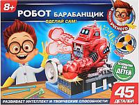 Набор для опытов Играем вместе Школа ученого. Робот-барабанщик / AMZ-38841-RU -