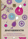Раскраска-антистресс Эксмо Драгоценности: раскраска-антистресс для творчества и вдохновения -