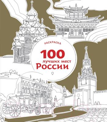 Раскраска-антистресс Эксмо 100 лучших мест России